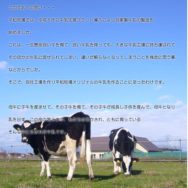 牛乳への思い